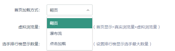 首页加载方式.png