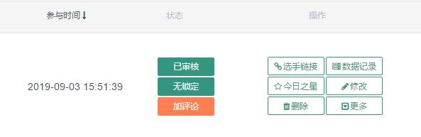 选管页面.png
